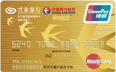兴业银行东方航空联名MasterCard双币信用卡(金卡)