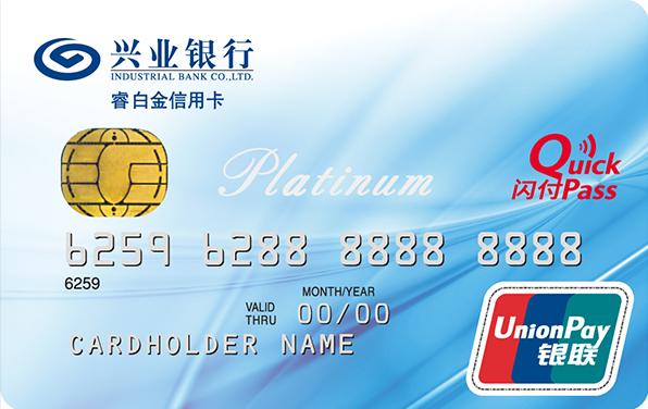 睿白金银联人民币IC芯片卡