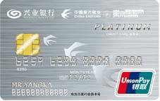 兴业银行东方航空联名银联人民币信用卡卡(白金卡标准版-IC)