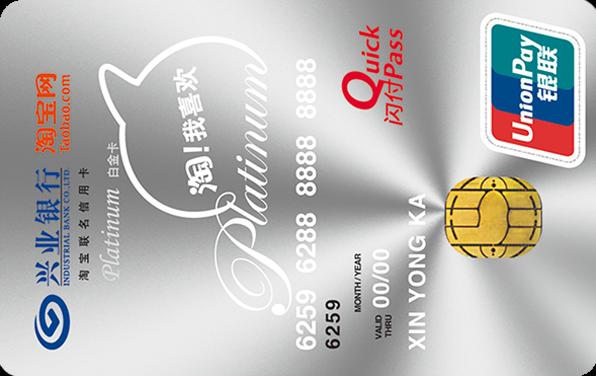 兴业银行淘宝网联名信用卡(白金卡)