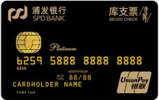 库支票信用卡
