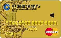 龙卡EMV信用卡(万事达金卡)