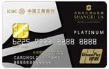 工银香格里拉信用卡(银联白金卡)