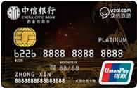 中信众信联名信用卡(银联,白金卡,尊贵卡)