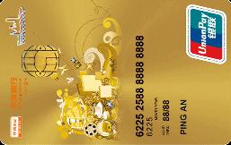 平安香港旅游信用卡(金卡)