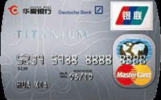 华夏钛金信用卡(华夏钛金系列)