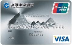 龙卡白金信用卡(VISA白金卡)