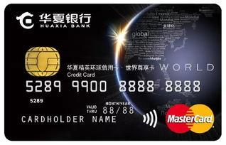 华夏精英环球信用卡-世界尊享卡(华夏白金系列)