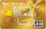 招财猫主题信用卡(银联JCB金卡)
