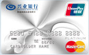 兴业银行悠逸商旅MasterCard信用卡(白金卡)