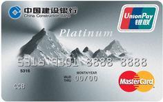 龙卡白金信用卡(万事达白金卡)