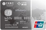 中信携程信用卡(银联,白金卡,尊贵卡)