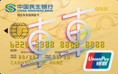 民生车车信用卡(金卡,金色)