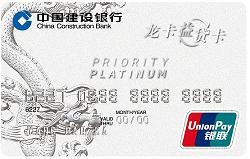 龙卡益贷卡(银联白金卡)
