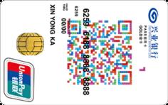 兴业银行PASSIC芯片信用卡(普卡)