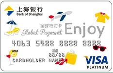 上海银行VISA全球支付信用卡海淘版(银联,VISA,白金卡)