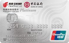 凤凰知音国航中银信用卡(银联白金卡)